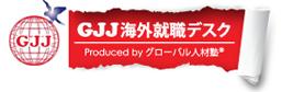 GJJ海外就職デスク
