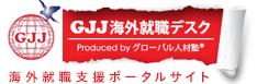 GJJ海外就職デスクイメージ