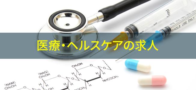 グローバル ヘルス ケア クリニック